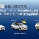 Peugeot e-HDi