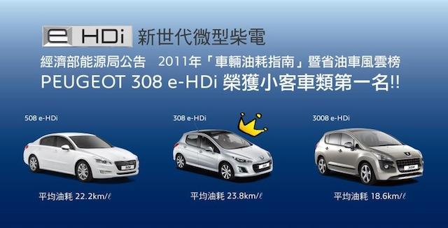 Peugeot 308 3008 508 e-HDi 購車優惠專案