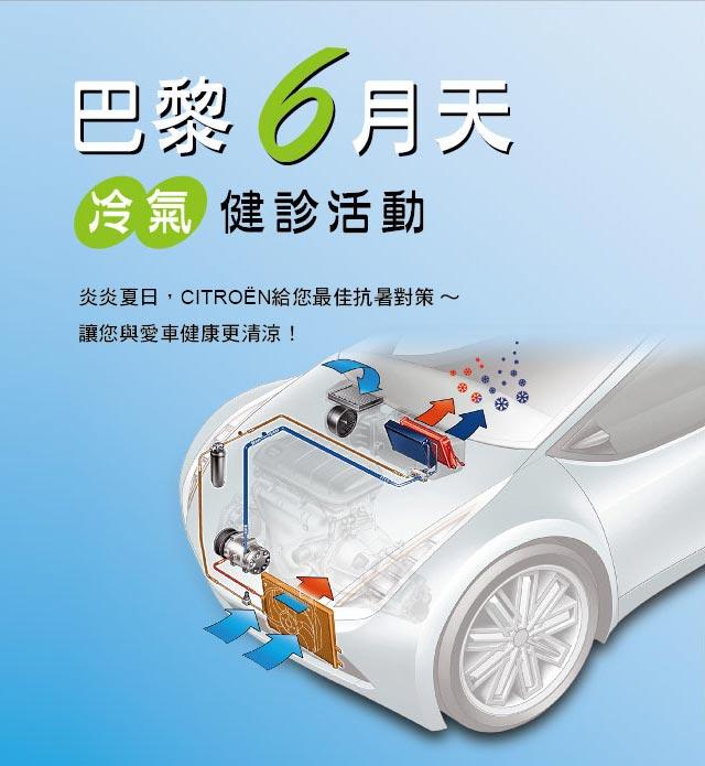 2012 巴黎 6 月天 Peugeot Citroen 冷氣健診