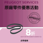 Peugeot 原廠皮帶類零件 8 折供應