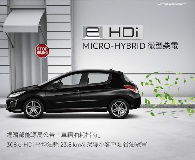 Peugeot 308 e-HDi 省油冠軍