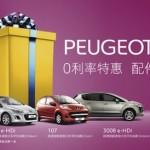 Peugeot 夏日精彩零利率方案